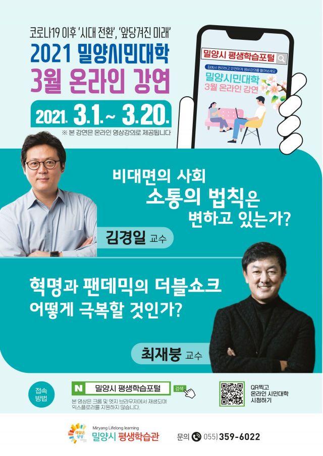 경남 밀양시 2021년 상반기 밀양시민대학 안내문.(사진=밀양시)