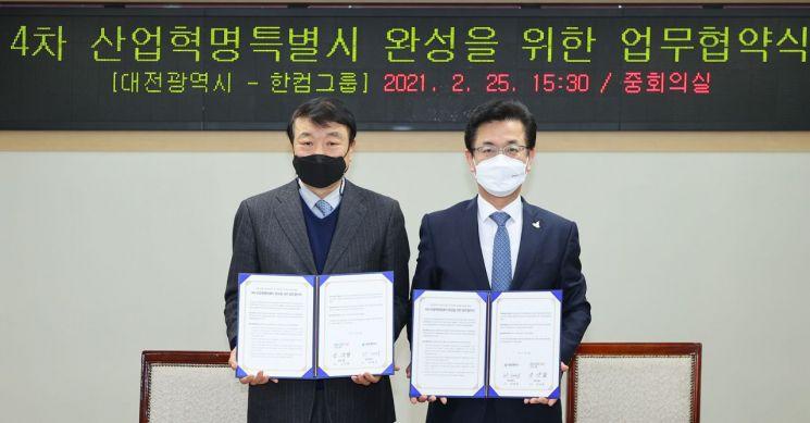 김상철 한컴그룹 회장(왼쪽), 허태정 대전시장