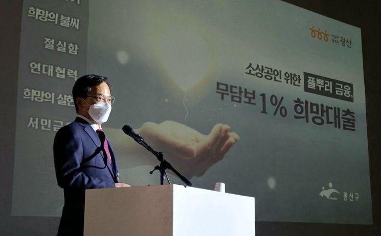 김삼호 광산구청장, 전국에 '1%희망대출' 소개