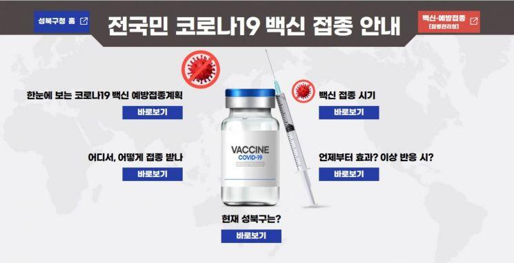 성북구, 코로나19 백신 예방접종 홈페이지 오픈