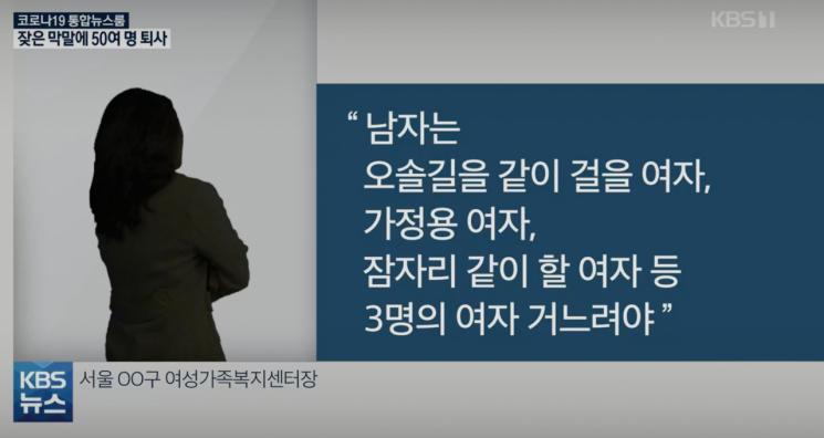 서울의 한 여성가족복지센터의 센터장이 직원들에게 막말을 일삼았다는 내용의 25일 KBS 보도 영상. /사진=KBS 방송 화면 캡쳐