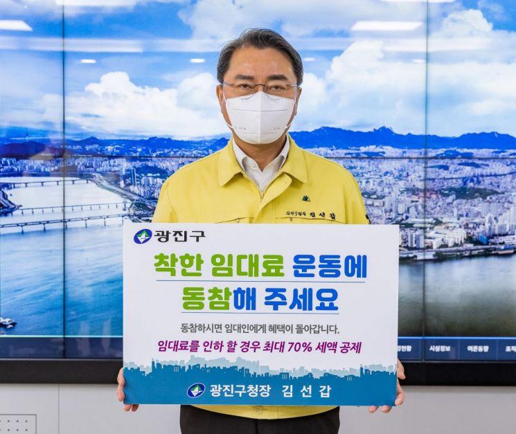 광진구, 착한 임대인 상생 협약 시 서울사랑상품권 지급