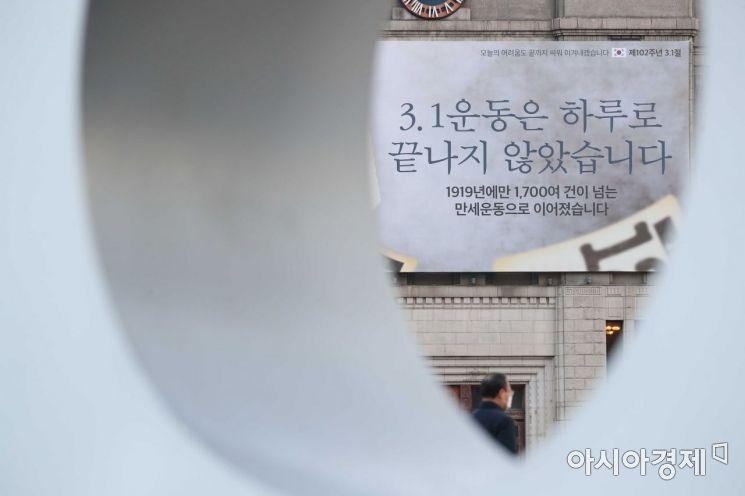 [포토]제102주년 3.1절 맞아 꿈새김판 교체