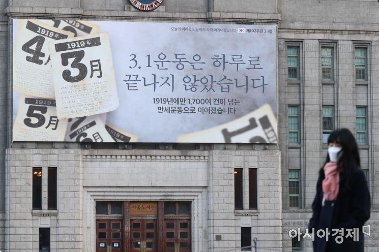 [포토]3.1절 앞두고 옷 갈아입은 서울도서관 외벽