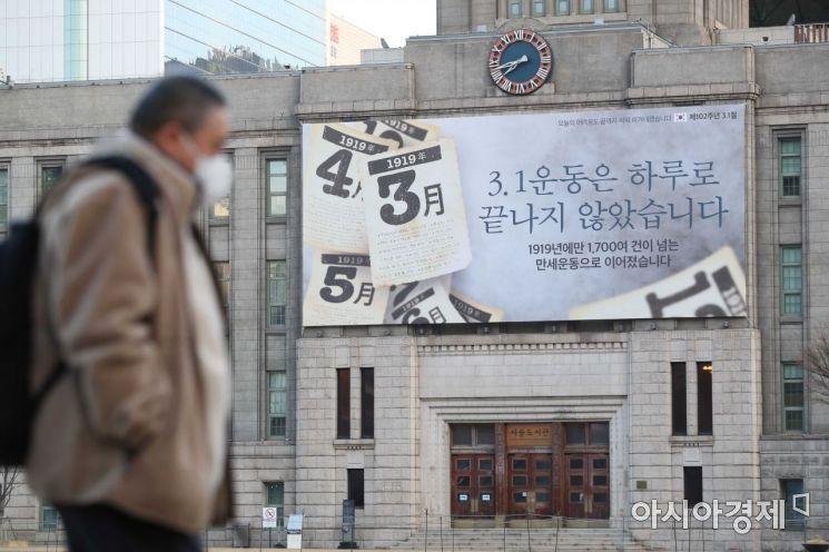[포토]삼일절 맞아 꿈새김판 새 단장