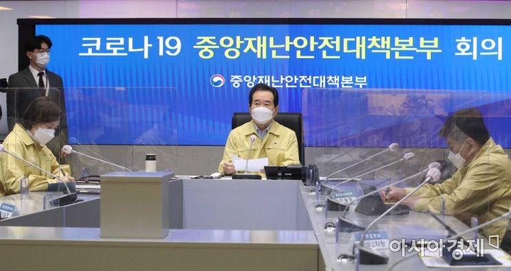 [포토]코로나19 중대본회의 개최