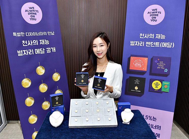 현대백화점이 '천사의 재능 별자리 메달'을 선보인다.