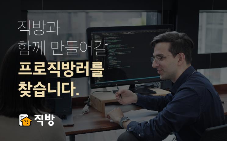 직방도 IT 인재 영입 경쟁…개발자 초봉 6000만원 선언