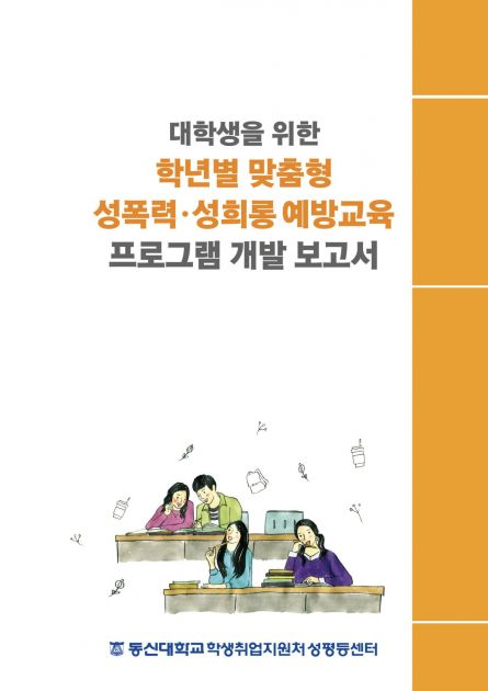 동신대 '학년별 성폭력·성희롱 예방 교육 프로그램' 운영