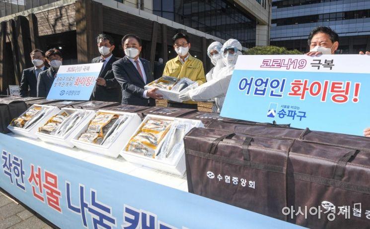 [포토]수협, 코로나19 극복 착한선물 나눔 캠페인