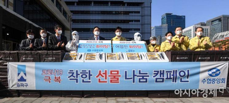 [포토]수협중앙회, 코로나19 극복 착한 선물 나눔 캠페인