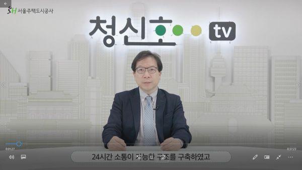 """SH공사, 시민주주단과 비대면 총회…""""공공재개발 등 소개"""""""