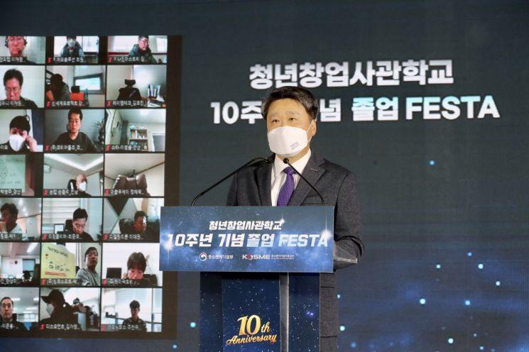 26일 열린 청년창업사관학교 10주년 기념식에서 김학도 이사장이 기념사를 하고 있다.