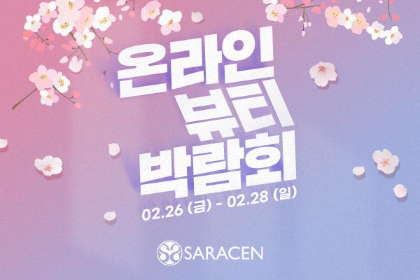 """사라센인터내셔널, 온라인 뷰티 박람회 개최… """"네일러들 위한 축제"""""""