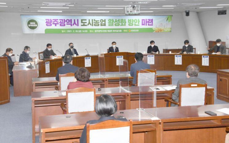 광주시의회 '도시농업 활성화 방안마련' 정책 토론회 개최