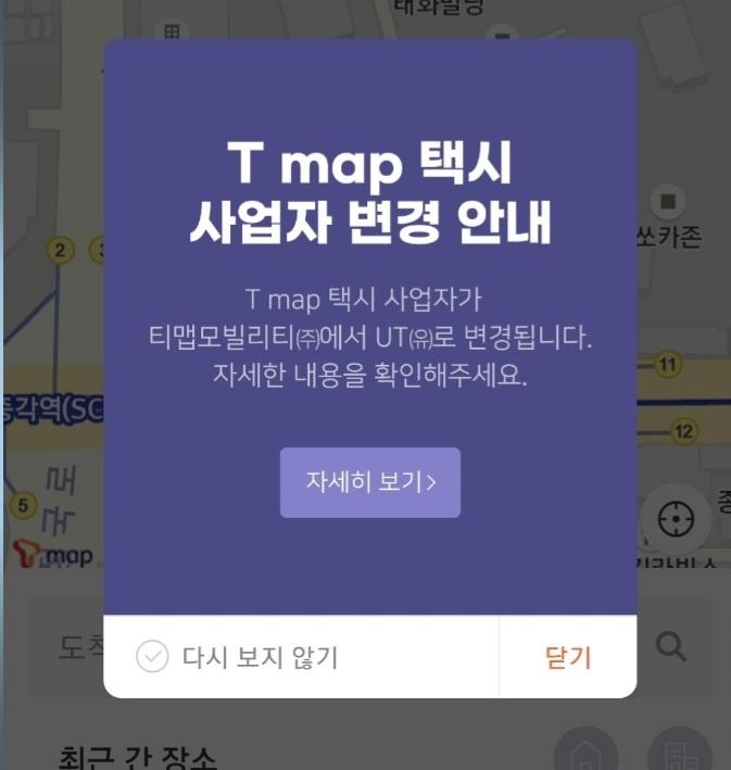 """""""우버+티맵모빌리티 앞글자 땄다"""" 합작법인 '우티' 4월1일 출범"""