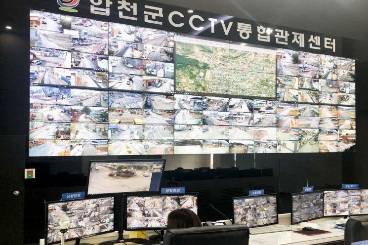 합천군 CCTV 통합관제센터