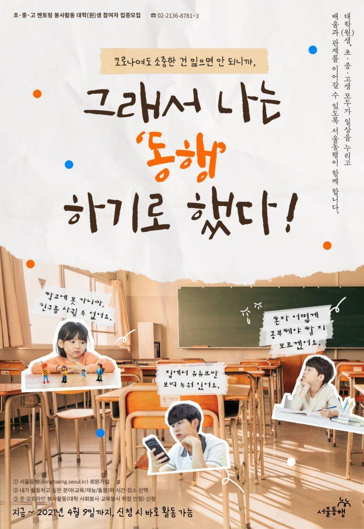 서울시자원봉사센터, 1학기 초·중·고 멘토링 봉사활동 참가자 모집