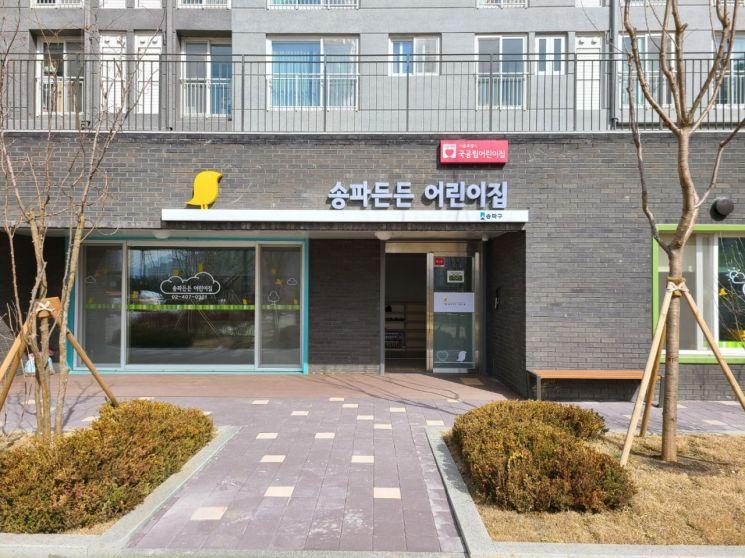 서울시사회서비스원, 송파에 7번째 공공보육 든든어린이집 개원
