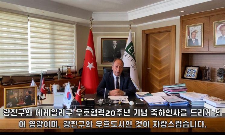 광진구-터키 에레일리구, 우호 20주년 기념 영상메시지 교환