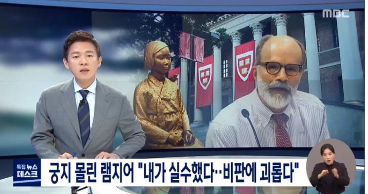 26일 MBC 뉴스는 일본군 위안부를 자발적인 매춘부라고 주장한 램지어 교수가 자신의 논문에 오류가 있다는 점을 인정했다고 보도했다. 사진=MBC 방송화면 캡처.