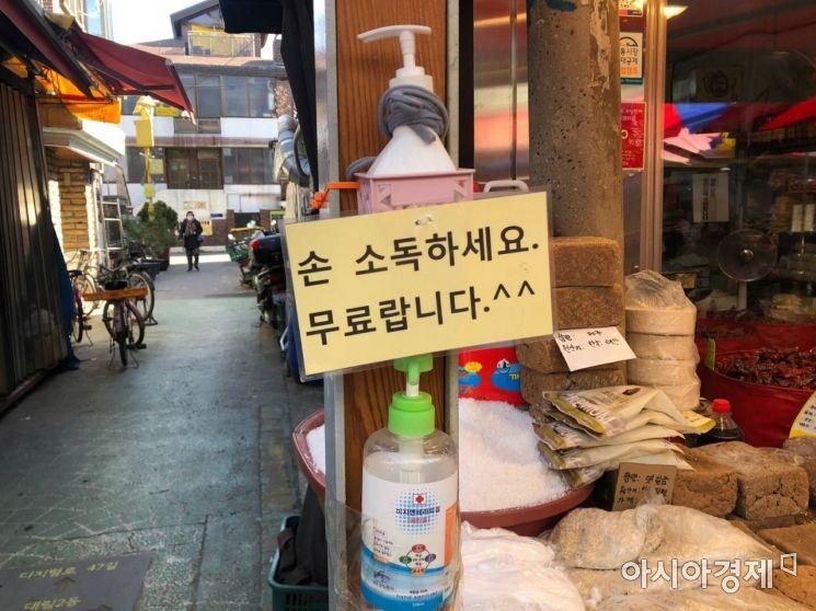 손 소독 문구와 함께 두 개의 소독제를 배치해 둔 한 가게 모습. 방역에 신경쓰는 상인들의 노력이 엿보인다. 사진=김소영·김초영·이주미 인턴기자 zoom_0114@asiae.co.kr