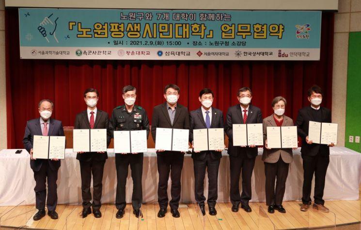 노원구청 평생시민대학 협약식