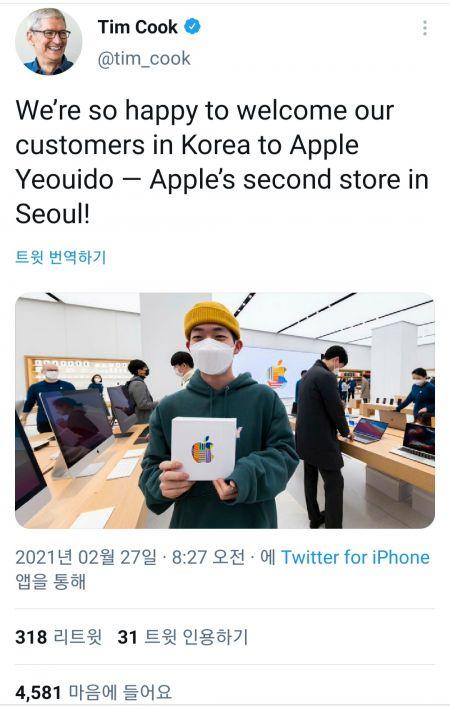 """팀쿡 CEO 트위터서 """"韓 손님들 환영""""…애플스토어 여의도점 언급"""