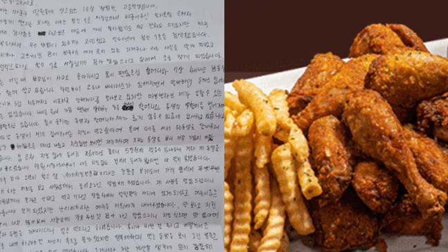 치킨 프랜차이즈의 한 지점 점주가 형편이 어려운 형제에게 흔쾌히 치킨을 여러 차례 대접한 사실이 알려져 누리꾼들의 찬사를 받고 있다. 사진 = 김현석 대표 인스타그램 캡처