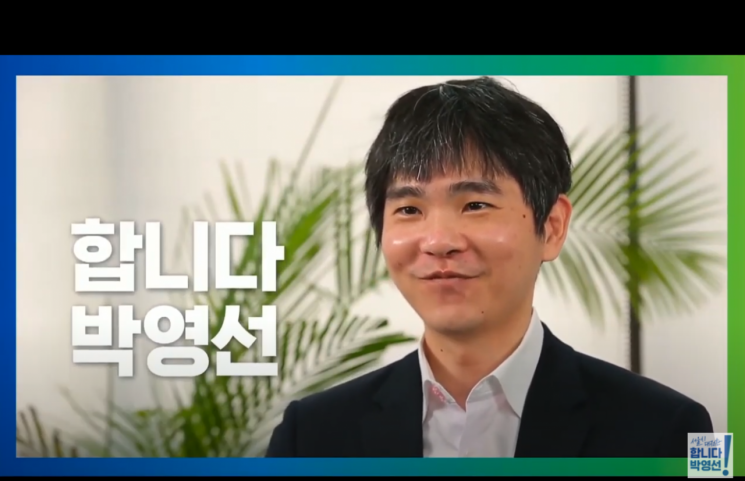 이세돌 전 프로 바둑기사가 지난 22일 박영선 더불어민주당 서울시장 예비후보의 유튜브 채널에 등장해 박 후보를 공개 지지했다. /사진= 유튜브 채널 '박영선' 영상 캡처