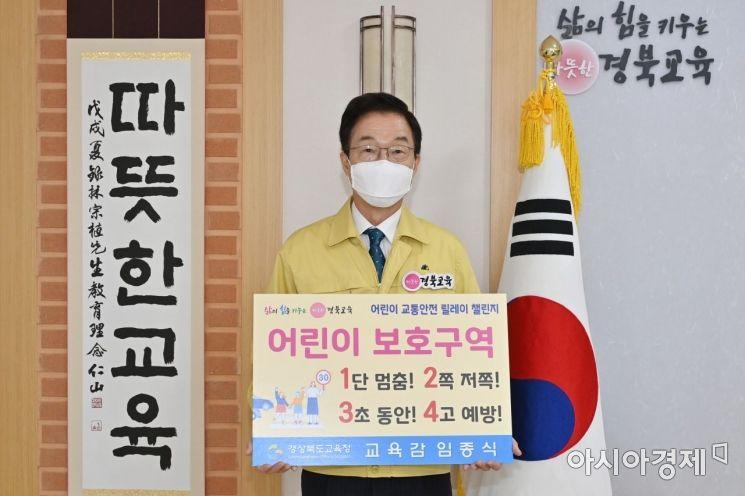 임종식 경북도교육감, 어린이교통안전 '릴레이 챌린지'