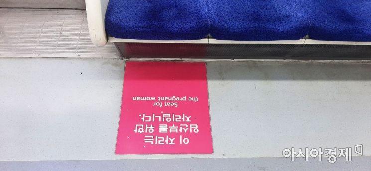 27일 오후 서울 1호선 한 지하철 칸에 마련되어 있는 임산부 배려석. 사진=한승곤 기자 hsg@asiae.co.kr