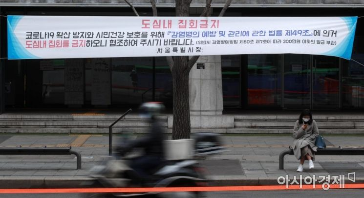 [포토] 법원, 3.1절 도심 내 대규모 집회 금지