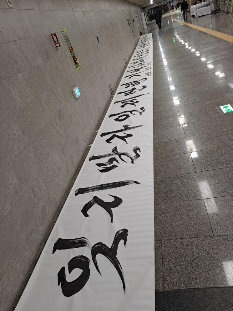 [포토]삼일절 하루 앞 서울 을지로 지하도에 등장한 붓글씨