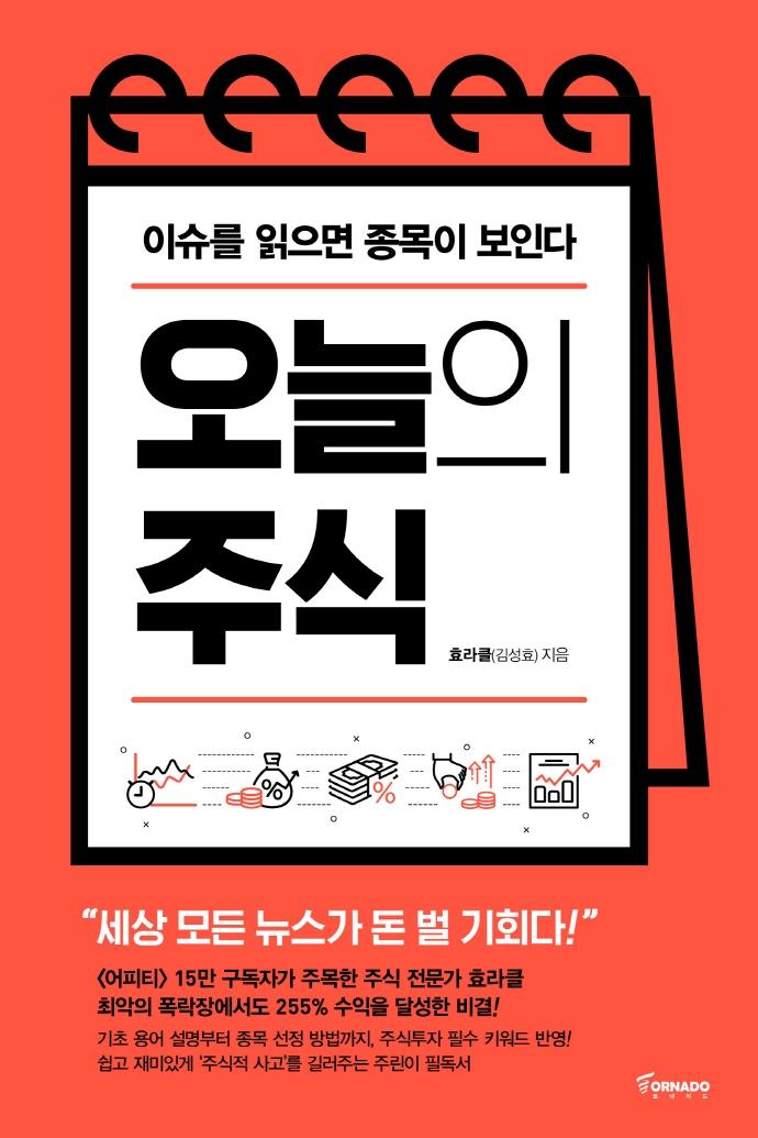 [신간안내]'트리플 버블'·'오늘의 주식' 外