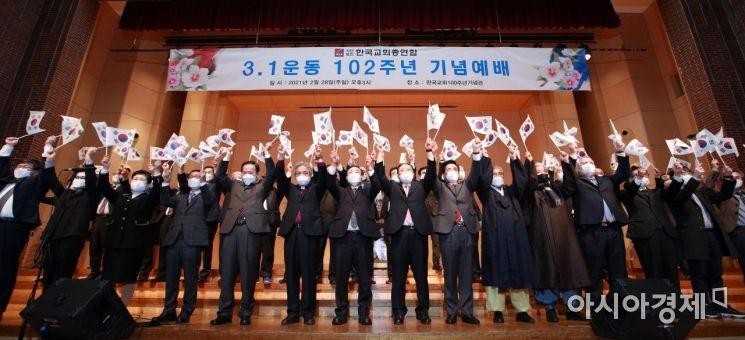 [포토] 3.1운동 102주년을 기념하며