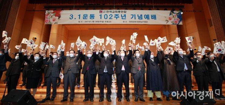 [포토] 한교총, 3.1운동 102주년 기념 예배