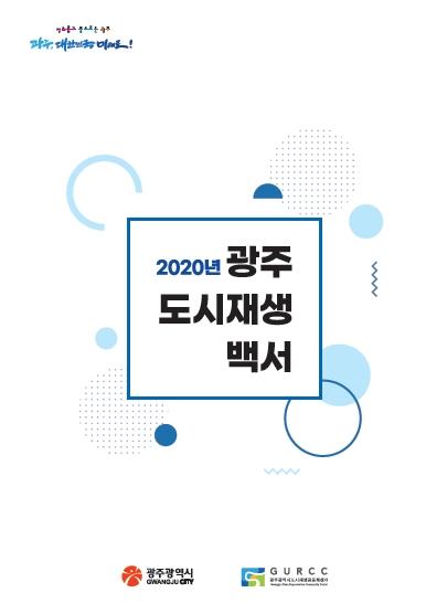 광주시 '2020년 도시재생백서·소식지 모음집' 발간