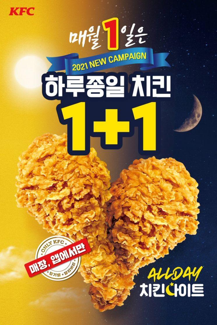 KFC, 1일 치킨메뉴 1+1 제공