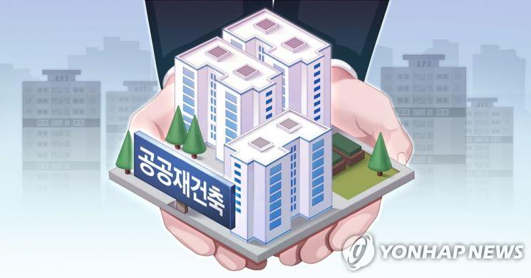 공공재건축 (PG) / 사진 = 연합뉴스