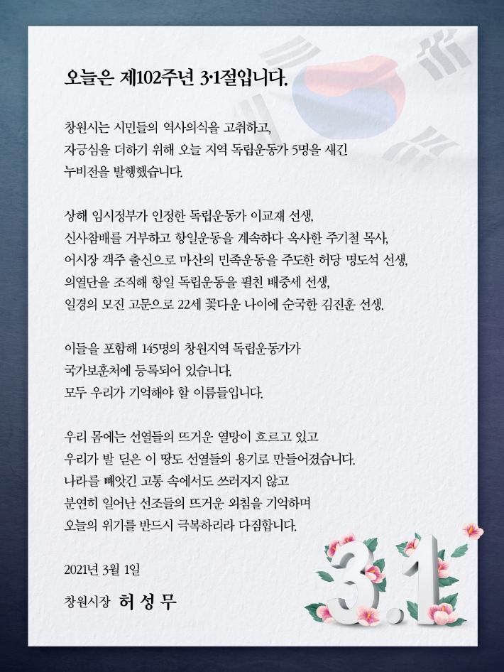 허성무 창원시장의 삼일절 기념 메시지 전문.