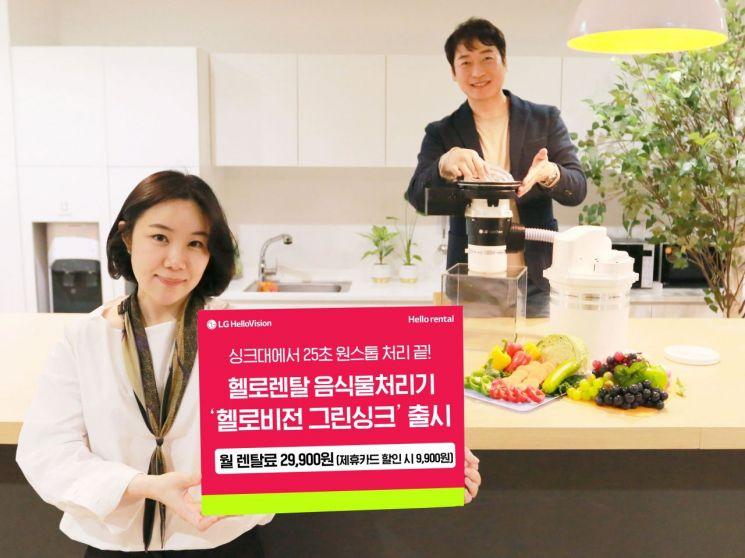 """""""싱크대서 25초면 끝"""" LG헬로 헬로렌탈, 음식물처리기 '그린싱크' 출시"""