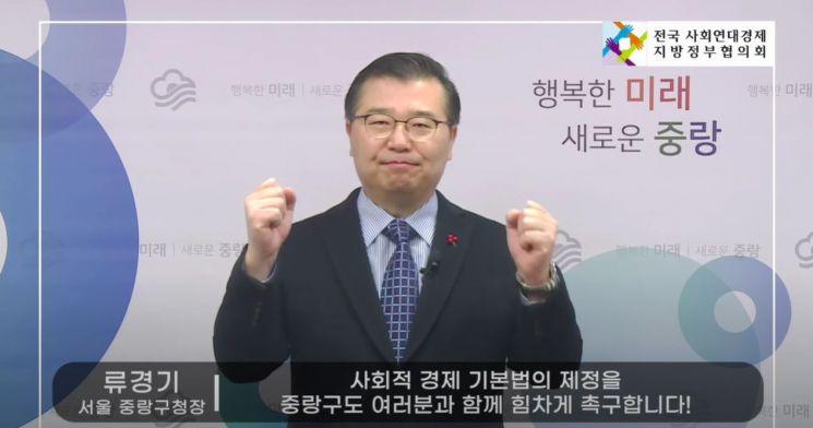 [포토]류경기 중랑구청장, 사회적 경제 기본법 제정 촉구