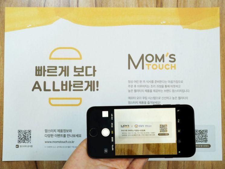 안전드림 애플리케이션을 다운로드할 수 있는 QR코드가 담긴 트레이 매트지/사진=서울 강동경찰서 제공