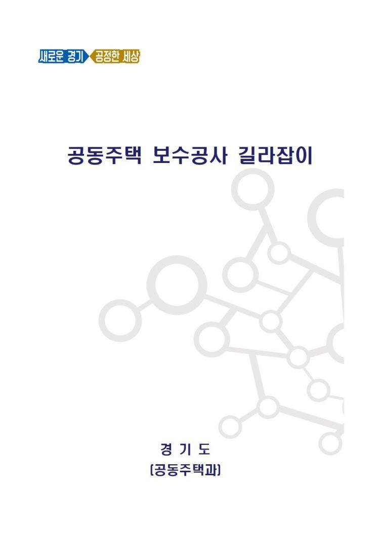 경기도, 공동주택 보수공사 길라잡이 발간