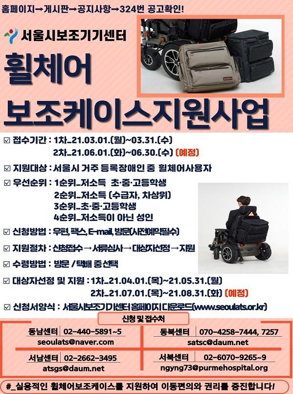서울시, 1500명 휠체어 이용 장애인에 '휠체어보조케이스' 지원