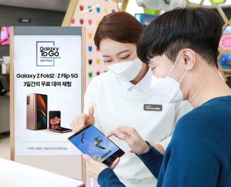"""""""폴더블도 사용 후 구매한다"""" 삼성, 갤Z 시리즈 '갤럭시 To Go 서비스' 확대 운영"""