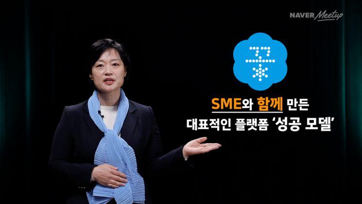 한성숙 네이버 대표가 2일 '네이버밋업' 기자간담회에서 중소사업자(SME)의 성장 지원 방안, 글로벌 진출 계획 등을 설명하고 있다.