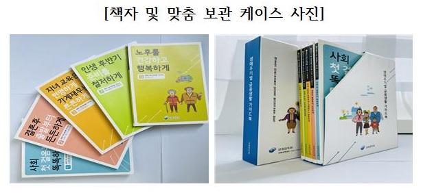 금감원, '생애주기별 금융생활 가이드북' 개정·발간