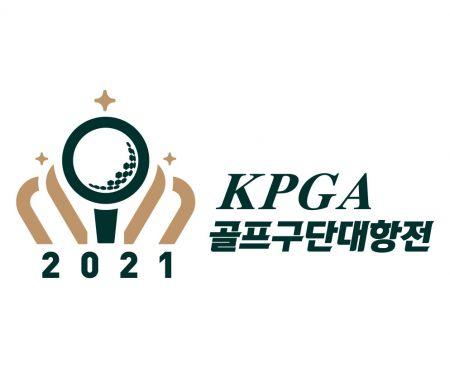 """KPGA """"4월 세계 최초 프로골프구단 대항전 개최~"""""""